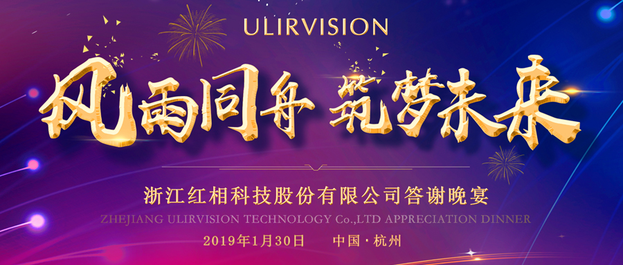 ULIRVISION Annual Meeting was Successfully Held